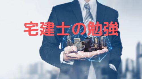 宅建士の勉強【宅建業法】宅建業の免許はどういう場合に必要?