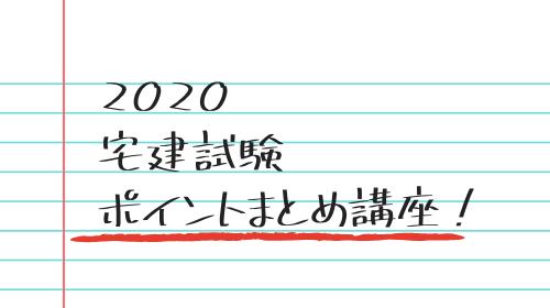 2020宅建試験直前まとめ【宅建業法④】保証協会