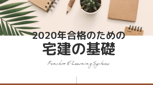 2020宅建試験対策【宅建業法】免許制度➀免許の要否